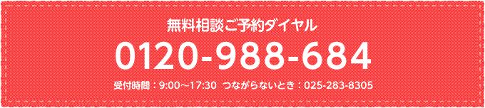 0120-988-684│無料相談ご予約ダイヤル