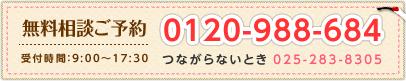 0120-988-684│無料相談ご予約