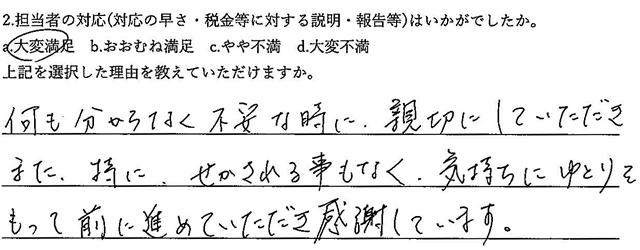 souzoku_voice190627