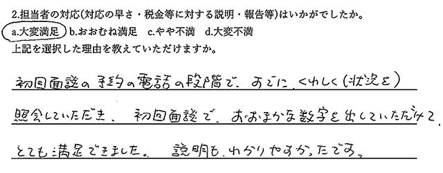 souzoku_voice200508