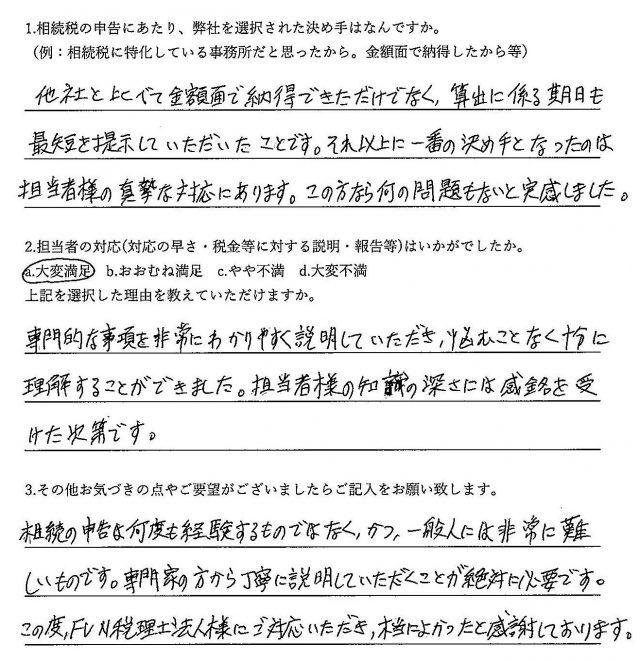 souzoku_voice200702